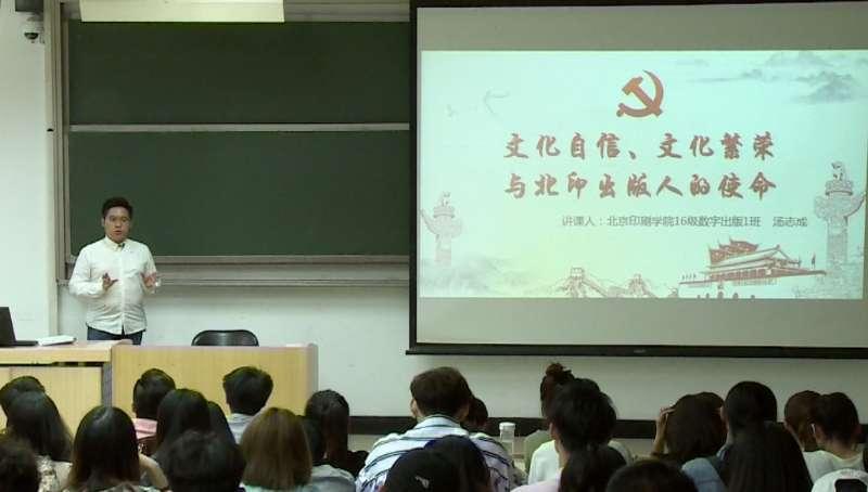 学校学生获全国高校大学生讲思政课公开课展示(北京地区)三等奖