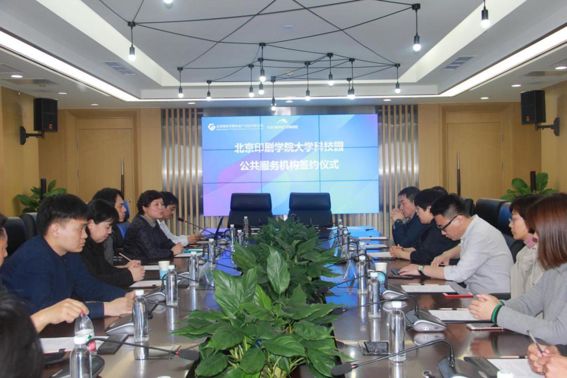 大学科技园举行公共服务战略合作签约仪式