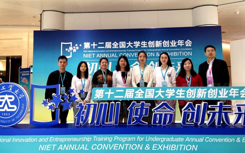 北印学子参加第十二届全国大学生创新创业年会