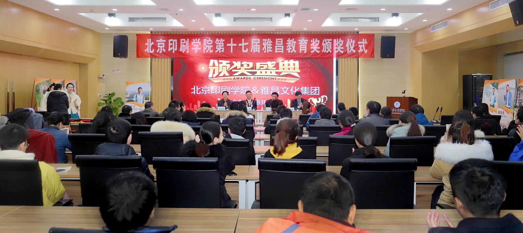 学校举行第十七届雅昌教育奖颁奖仪式
