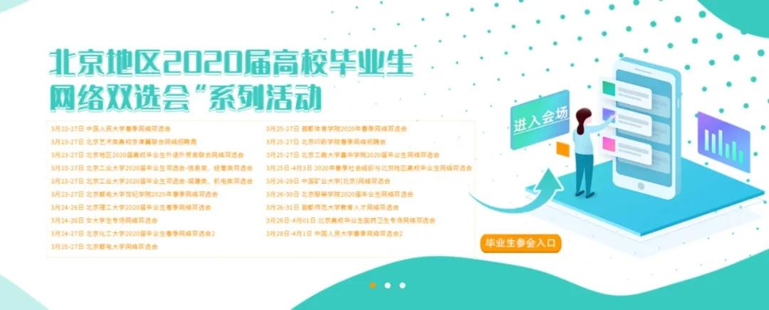 學校舉辦2020屆畢業生春季網絡雙選會