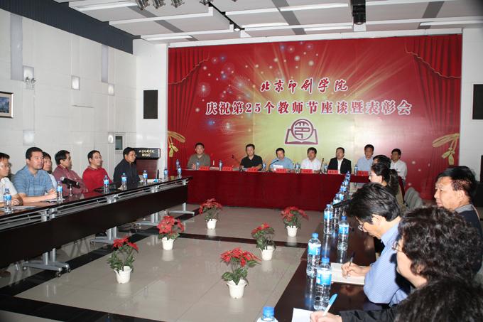 學校隆重召開慶祝第25個教師節座談暨表彰會