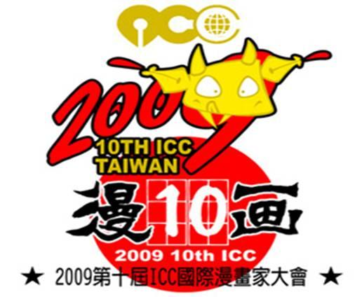 我校教师参加在台湾淡水举办的2009第十届ICC国际漫画家大会