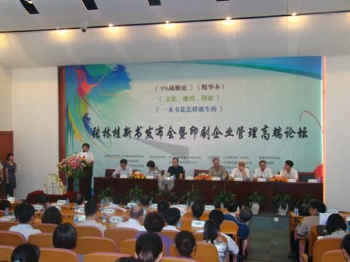 张林桂新书发布会暨印刷企业管理高端论坛在我校举办