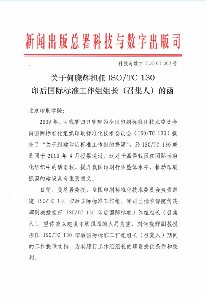 我校何晓辉副教授任国际标准ISO/TC 130 TF2任务组组长