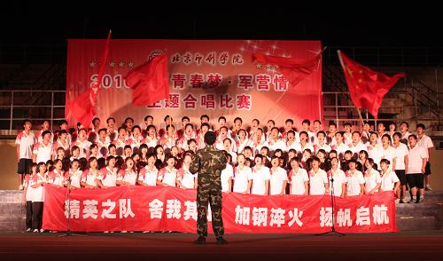 """我校隆重举行2010级新生""""青春梦?军营情""""主题合唱比赛"""