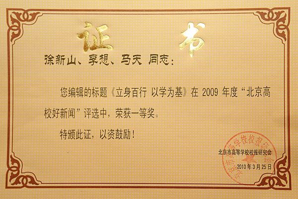 """我校校报在2009年度""""北京高校好新闻""""评奖中获九奖"""