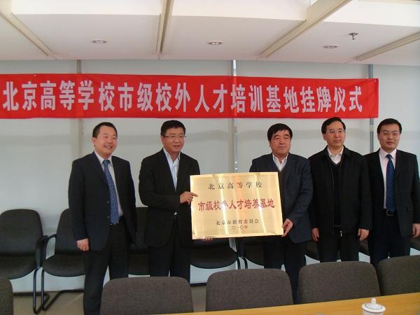 我校领导带队走访北京雅昌彩色印刷有限公司并举行人才培养基地揭牌仪式