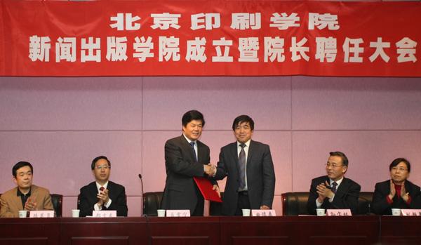 全国政协委员、中国出版集团总裁聂震宁受聘担任我校新闻出版学院院长