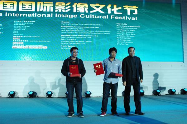 我校设计艺术学院学生在中国国际影像文化节获奖