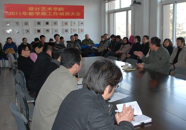 设计艺术学院召开新学期工作动员大会
