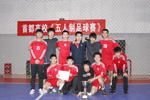 我校男子足球队夺得北京市大学生五人制足球联赛乙级冠军