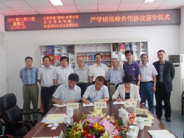 我校与中国印刷科学技术研究所、力嘉包装(深圳)有限公司签署战略合作协议
