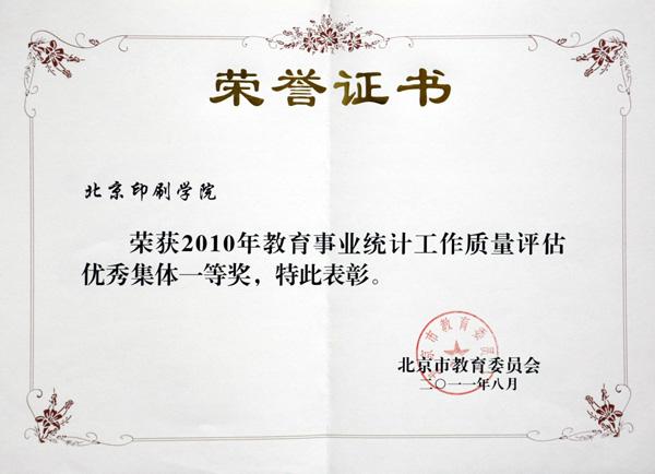 我校榮獲北京市教育事業統計工作質量評估優秀集體一等獎