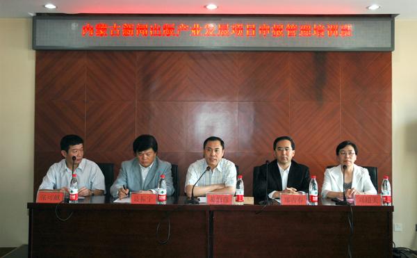 内蒙古新闻出版产业发展项目申报管理培训班开班