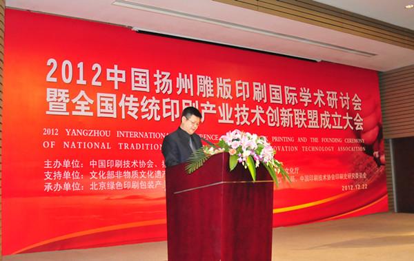 全国传统印刷产业技术创新联盟在扬州成立