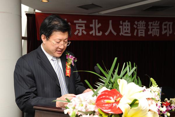 我校产业化项目公司—北京北人迪潽瑞印刷机械有限公司揭牌仪式举行