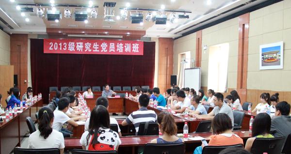 北京印刷学院举办2013级研究生党员培训班