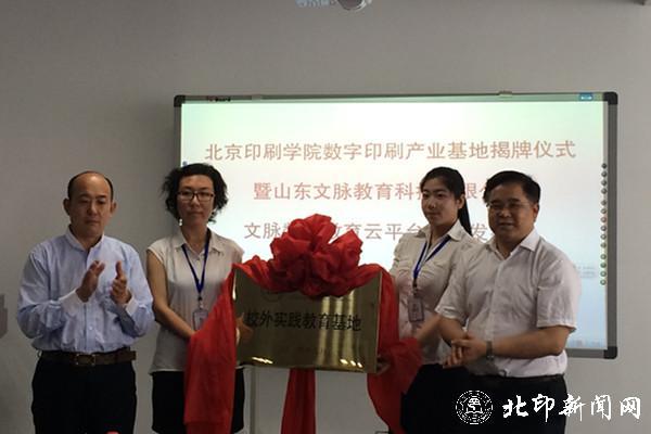 北京印刷学院印刷产业实践教育基地在潍坊市揭牌