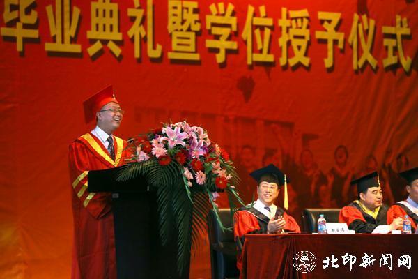 王永生校长在2014届毕业典礼暨学位授予仪式上的讲话