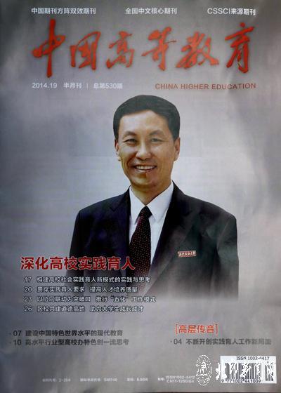 中国高等教育刊载王永生校长署名文章