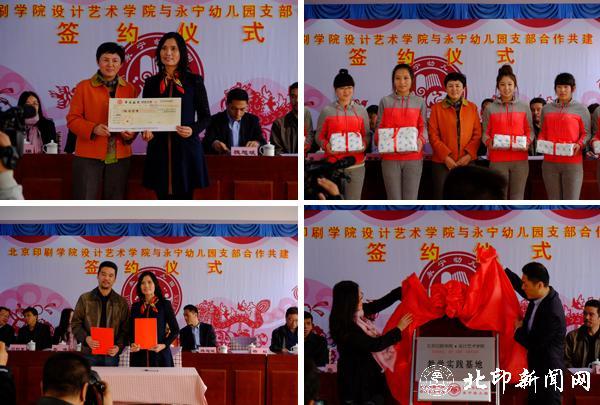 设计艺术学院与延庆县永宁幼儿园开展支部共建