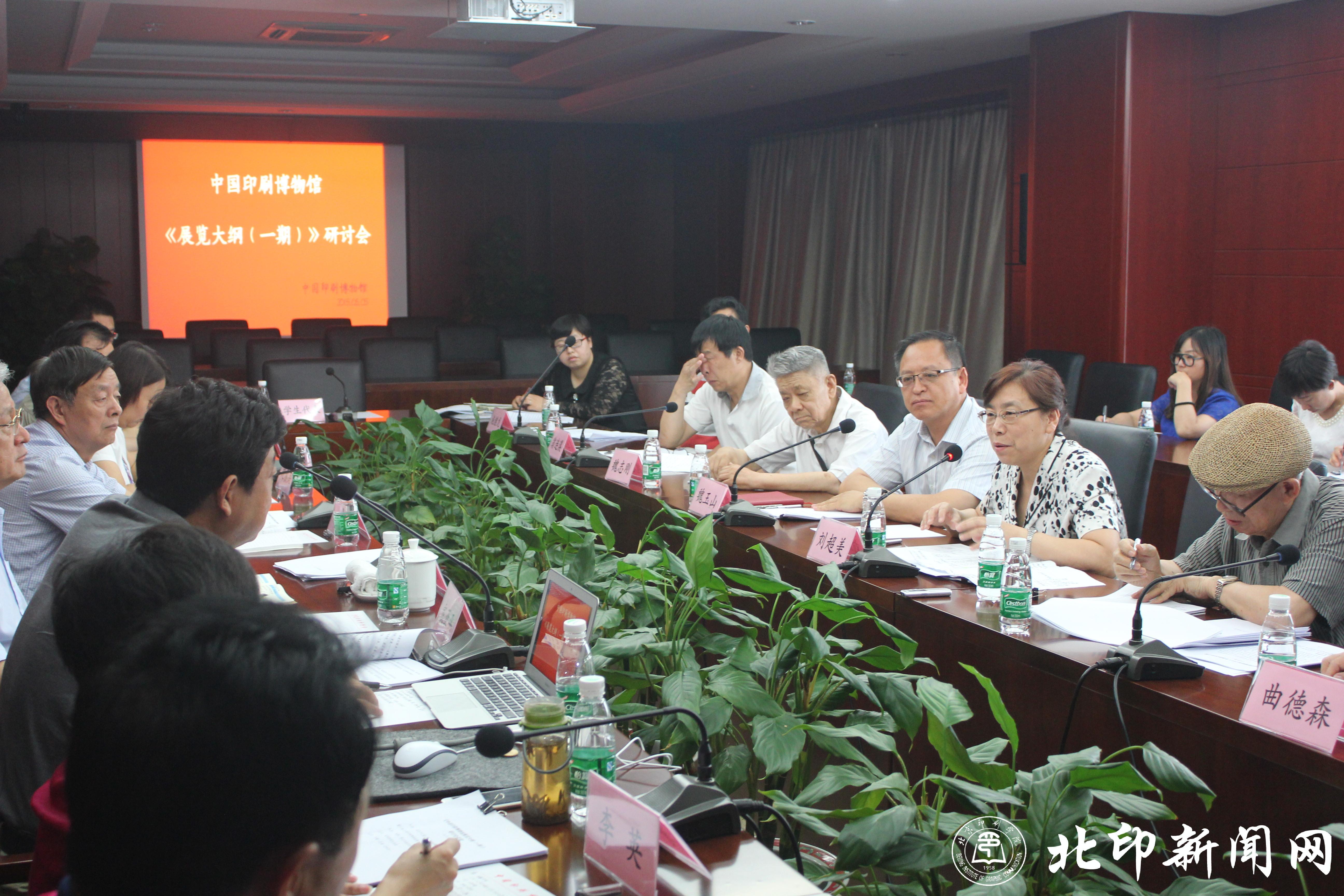 学校应邀参加中国印刷博物馆展陈改造座谈会