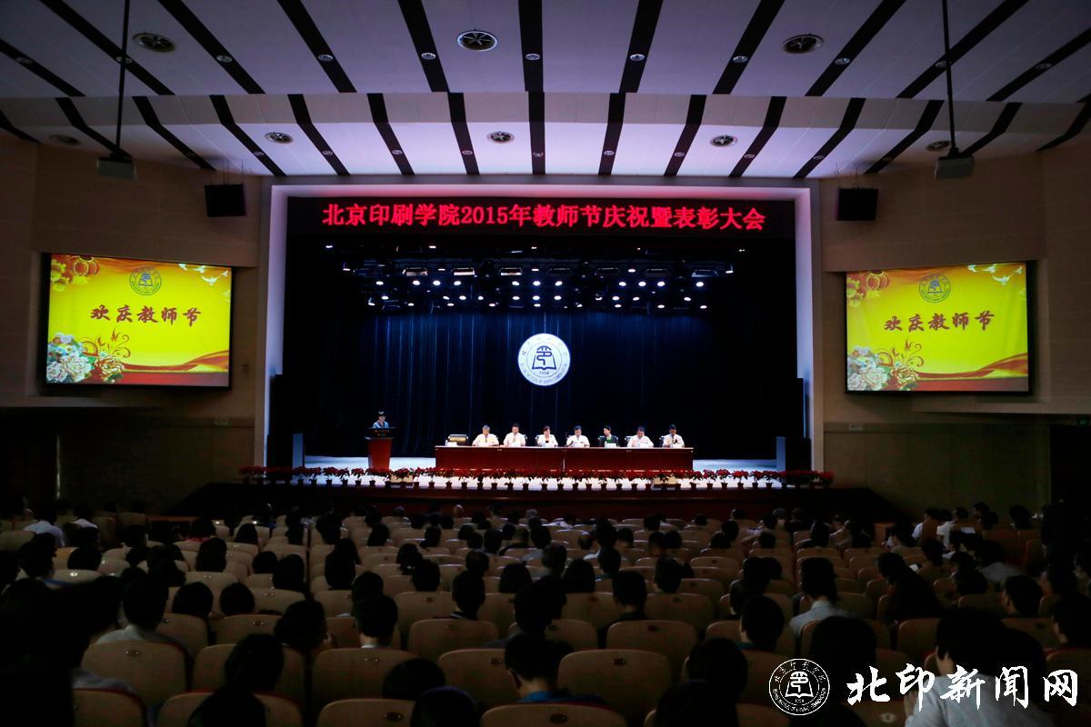 教师节庆祝大会_北京印刷学院召开大会庆祝第31个教师节
