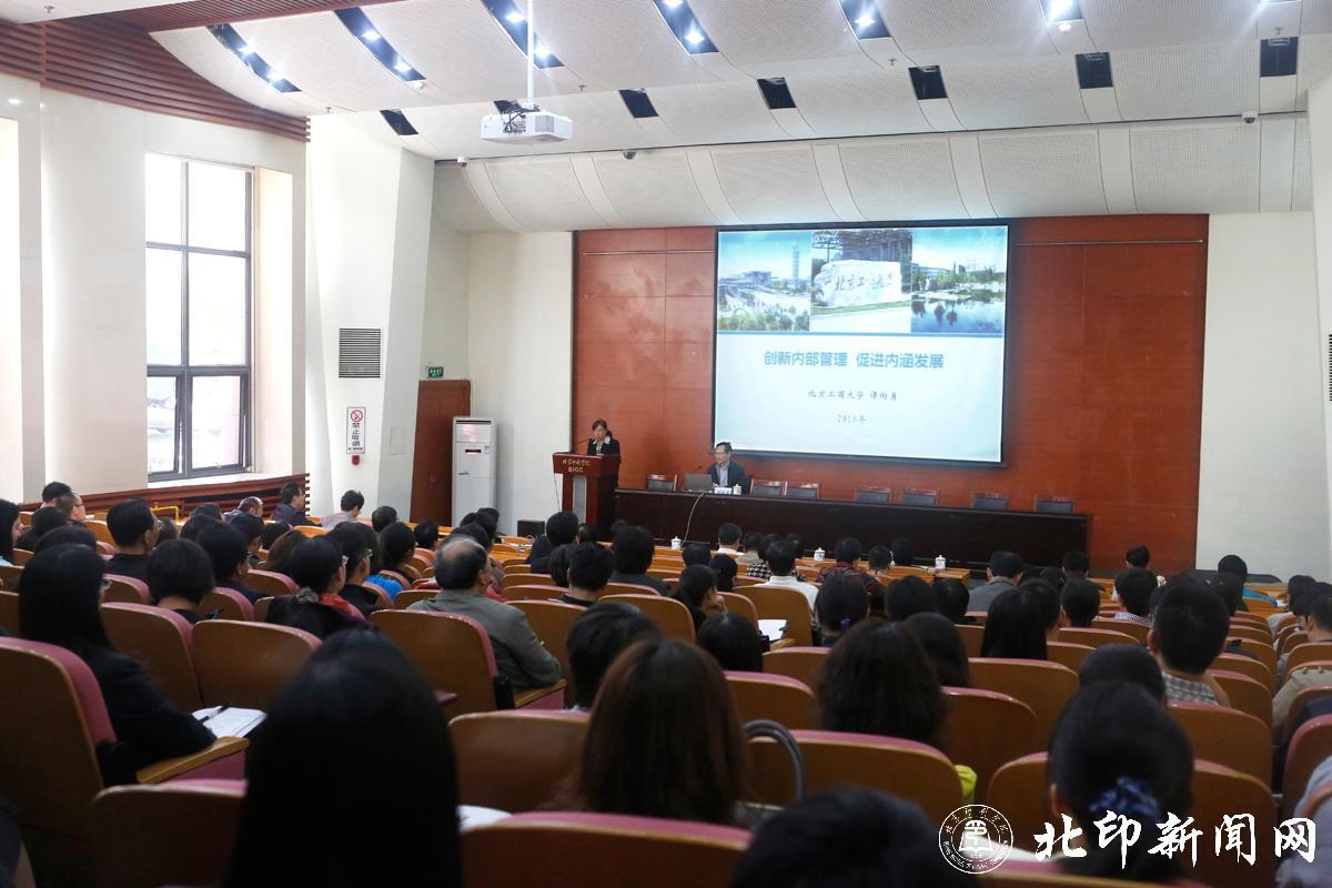北京工商大学党委书记谭向勇来校作专题报告