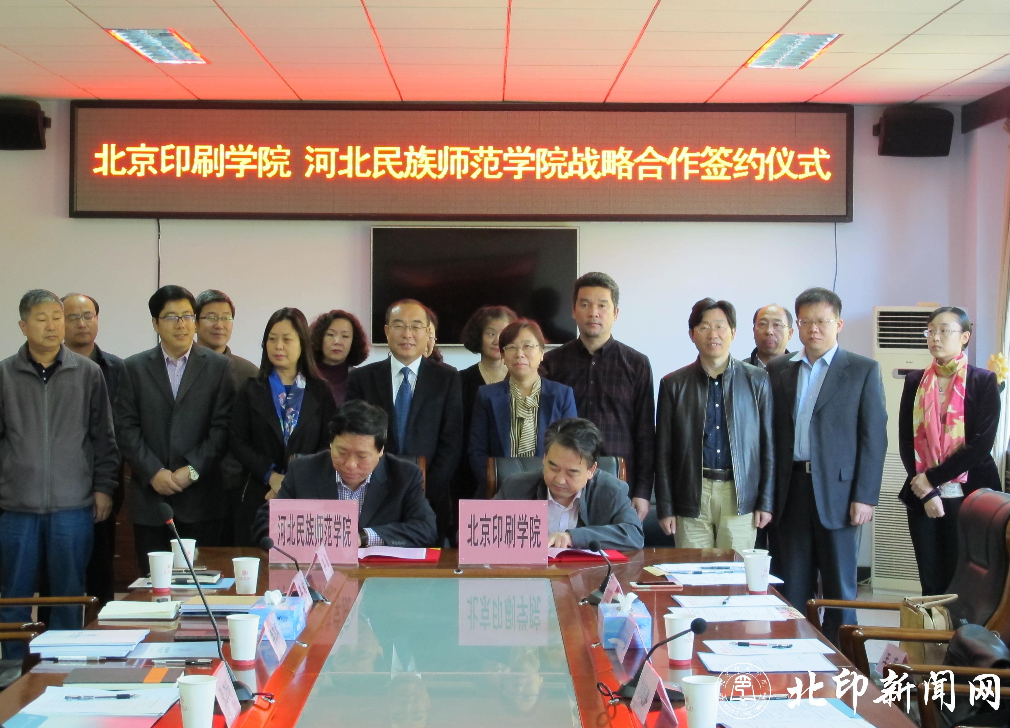 北印与河北民族师范学院签署战略合作框架协议