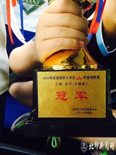 校女篮在2016年首都高校大学生star杯篮球联赛中夺冠