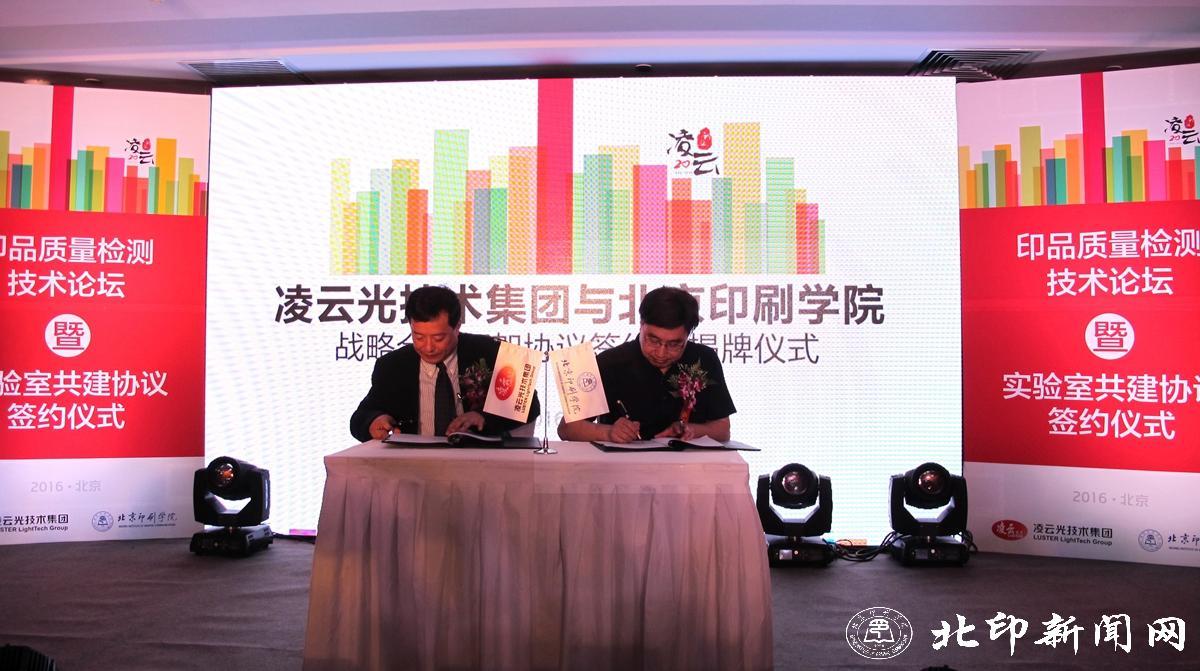 印品质量检测技术论坛暨实验室共建协议签约仪式在京举行