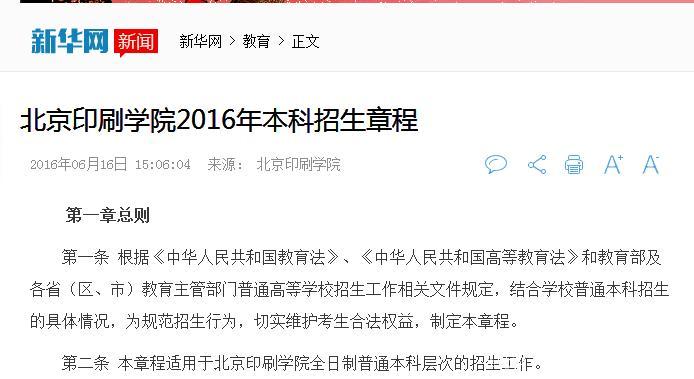 北京印刷学院2016年本科招生章程