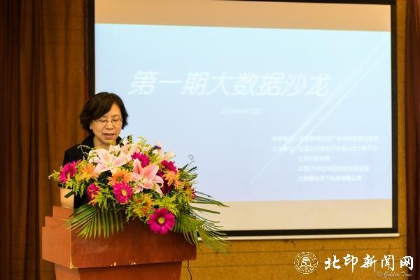 刘超美参加总局第一期大数据沙龙