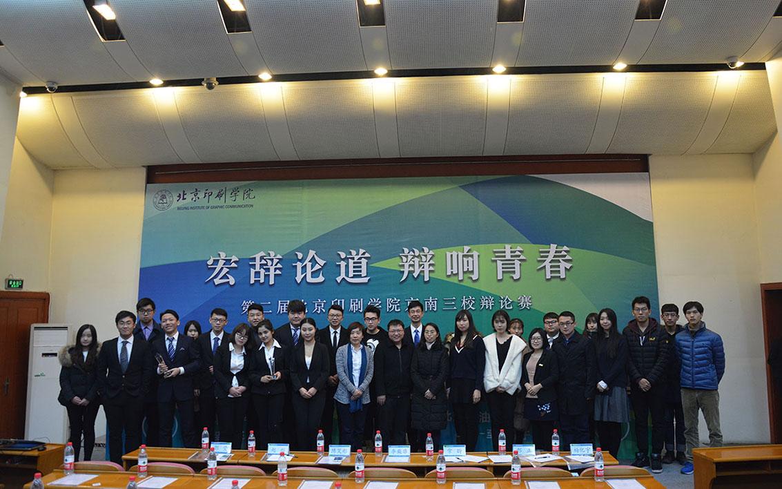 北印学子在京南三校大学生辩论赛夺冠