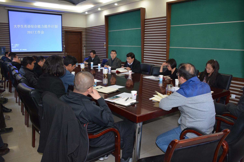 北印召开大学生英语综合能力提升计划2017工作会