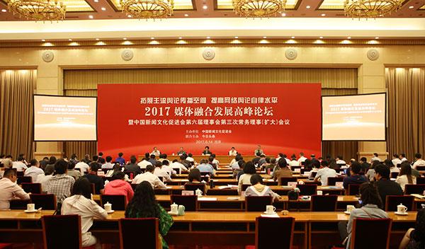 刘超美一行应邀出席2017媒体融合发展高峰论坛