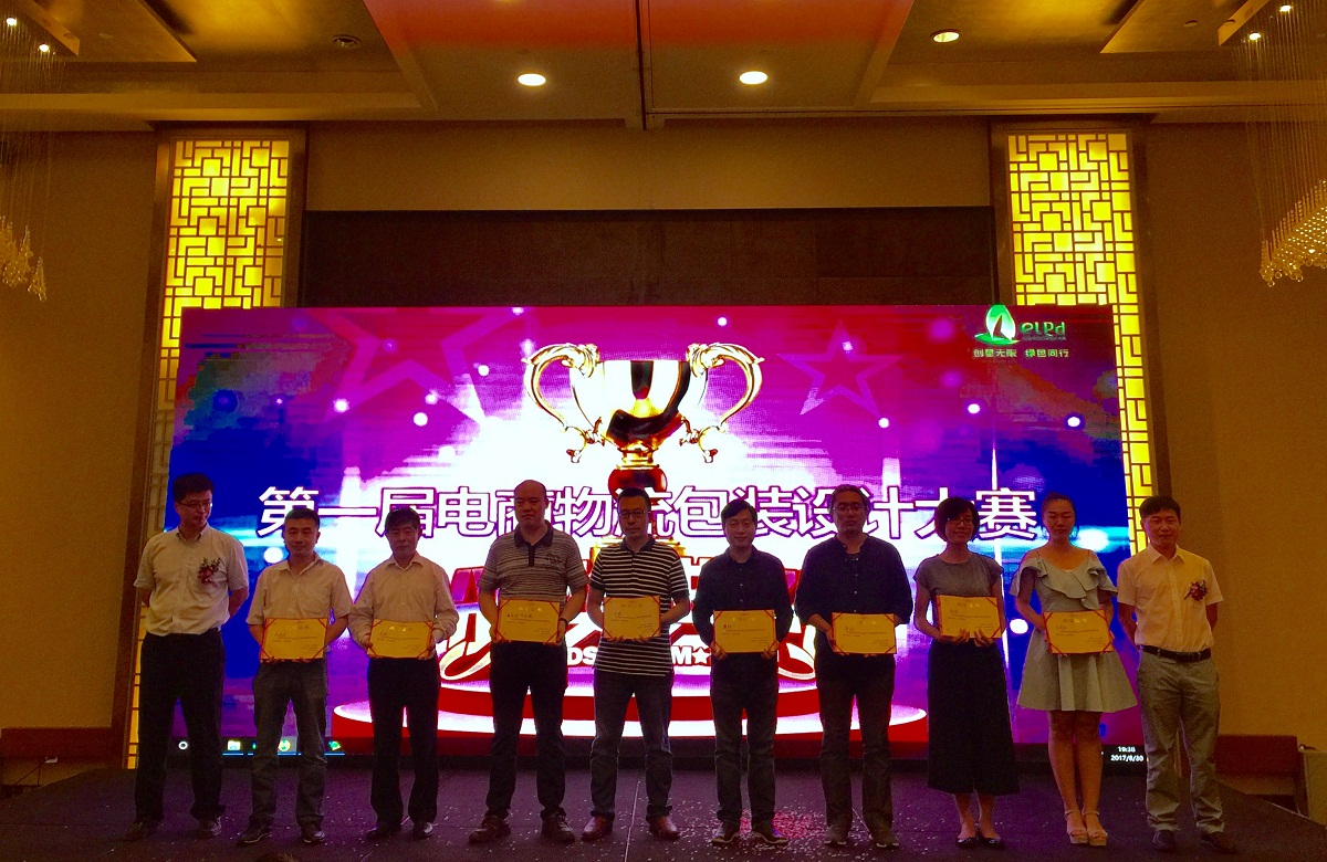 8月30日,第一届电商物流包装设计大赛颁奖仪式在上海国丰酒店举行。本次大赛由京东物流主办,美狮传媒集团和北京印刷学院承办。据统计,大赛报名人数达600多人,共征集到近1500件作品。最终,共有43件设计作品脱颖而出获得奖项。 在教务处、团委和部分二级学院的大力支持下,北印师生在此次大赛中共获得两个一等奖、两个二等奖、三个三等奖和六个优秀奖,廖大志、付刚和宋晓丽三位老师获得优秀指导教师证书。北印获奖数量在123个参赛高校和202个参赛企业或个人中名列第一。 颁奖仪式上,主办方京东物流集团和承办方美狮传媒集团