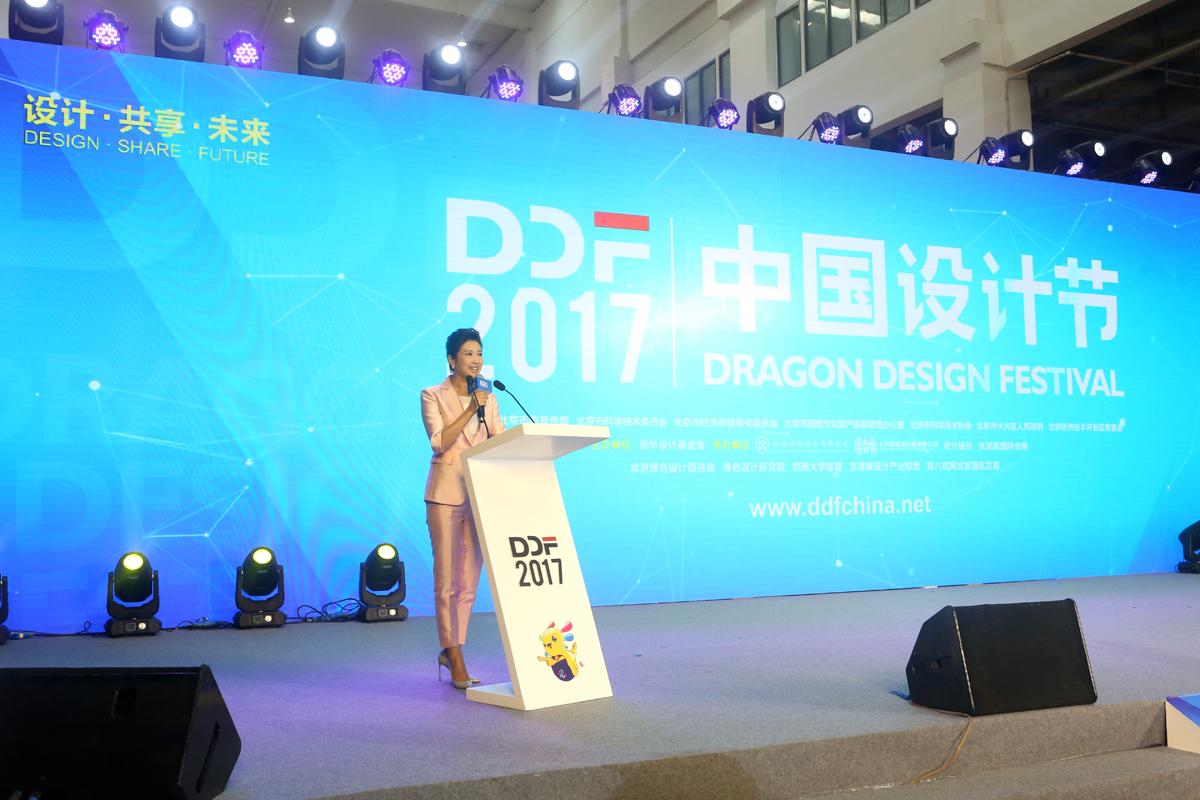 北京印刷学院助力2017中国设计节