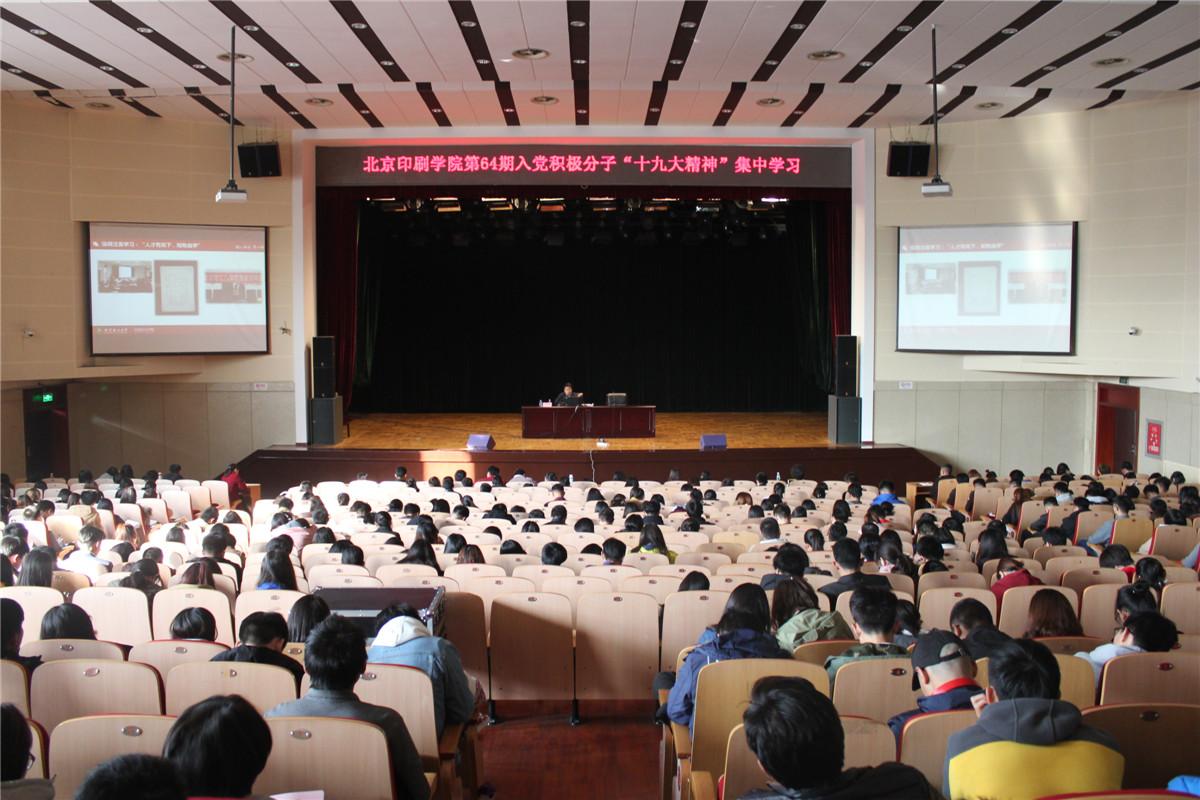 """学校举办第64期入党积极分子""""十九大精神""""集中学习"""