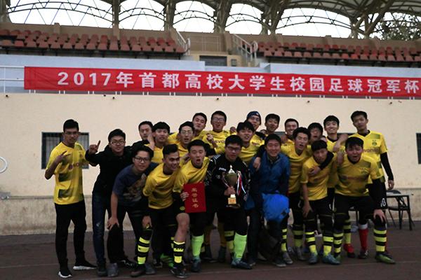 北印印包足球队获首都大学生校园足球冠军杯冠军