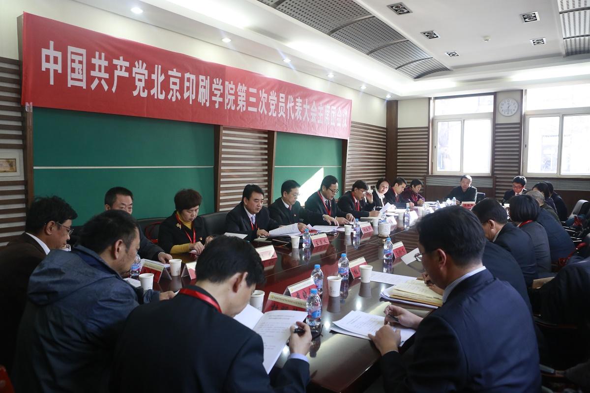 【党代会】第三次党员代表大会代表团临时召集人会议举行