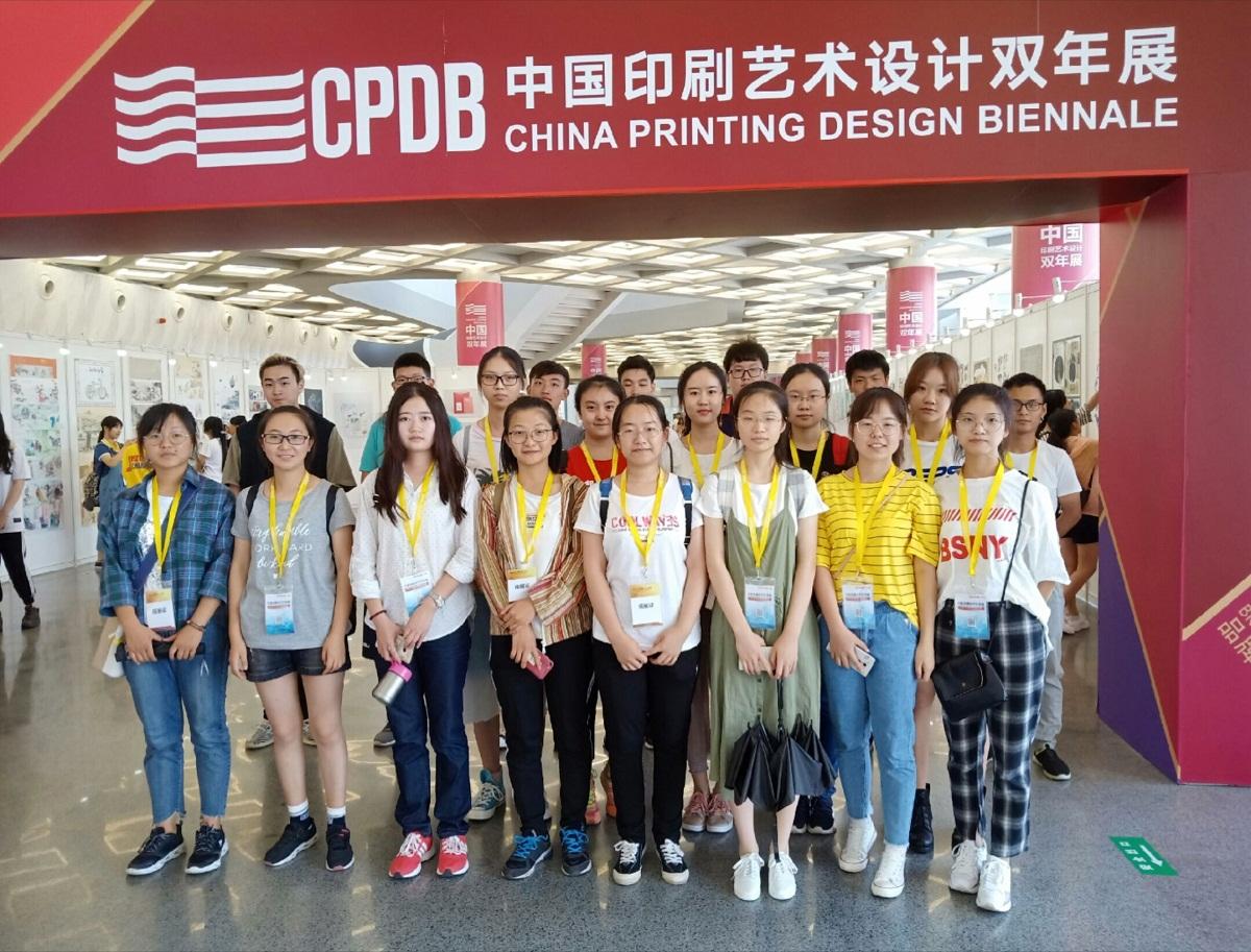 2018级新生参观中国印刷艺术设计双年展